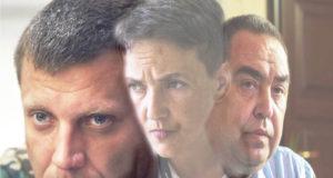 Встреча Савченко и глав ДНР / ЛНР